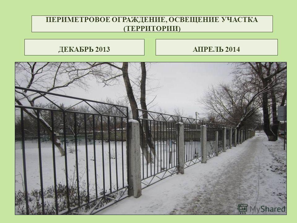 ПЕРИМЕТРОВОЕ ОГРАЖДЕНИЕ, ОСВЕЩЕНИЕ УЧАСТКА (ТЕРРИТОРИИ) ДЕКАБРЬ 2013АПРЕЛЬ 2014 47