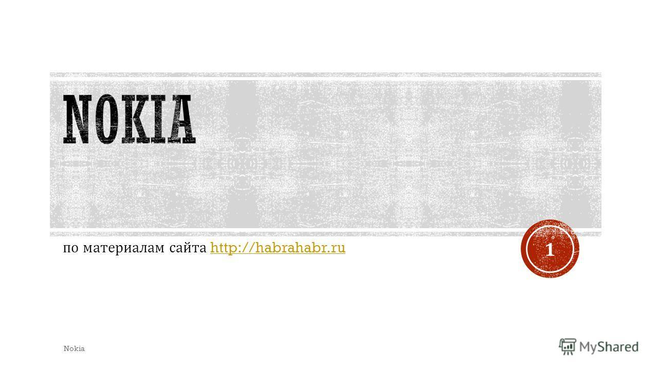 по материалам сайта http://habrahabr.ruhttp://habrahabr.ru Nokia 1
