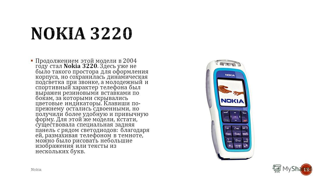 Продолжением этой модели в 2004 году стал Nokia 3220. Здесь уже не было такого простора для оформления корпуса, но сохранилась динамическая подсветка при звонке, а молодежный и спортивный характер телефона был выражен резиновыми вставками по бокам, з