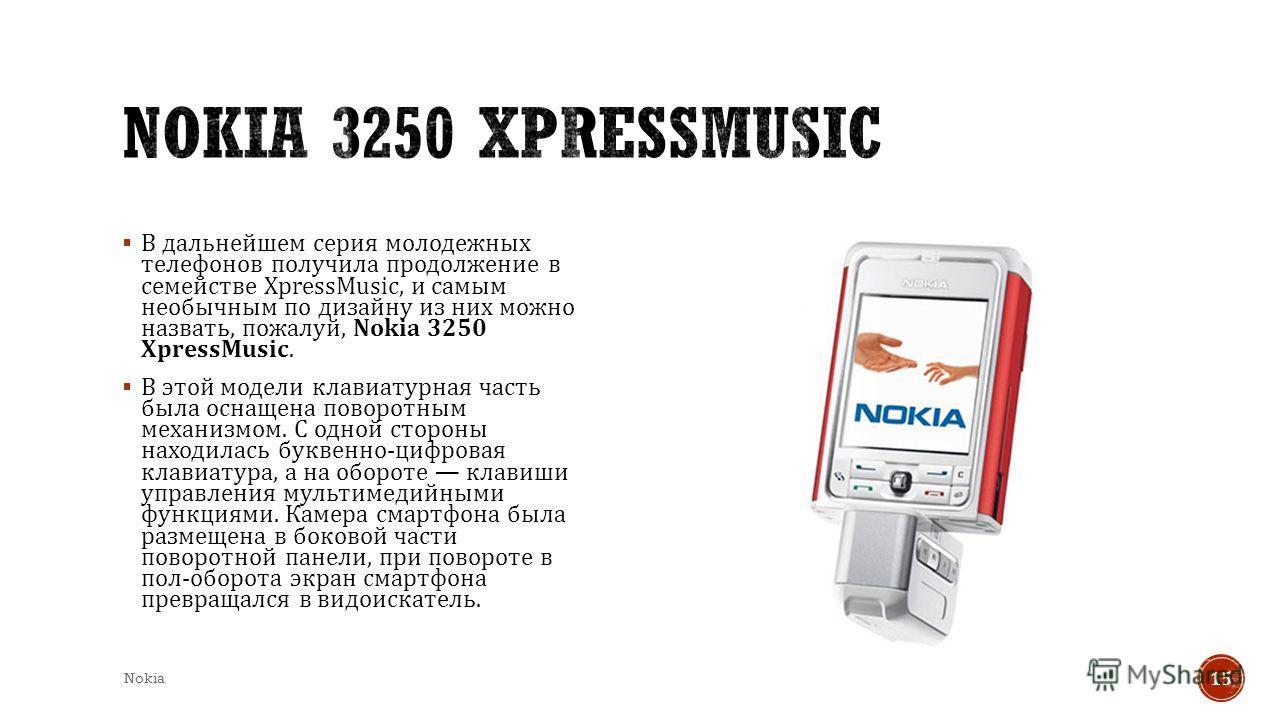 В дальнейшем серия молодежных телефонов получила продолжение в семействе XpressMusic, и самым необычным по дизайну из них можно назвать, пожалуй, Nokia 3250 XpressMusic. В этой модели клавиатурная часть была оснащена поворотным механизмом. С одной ст