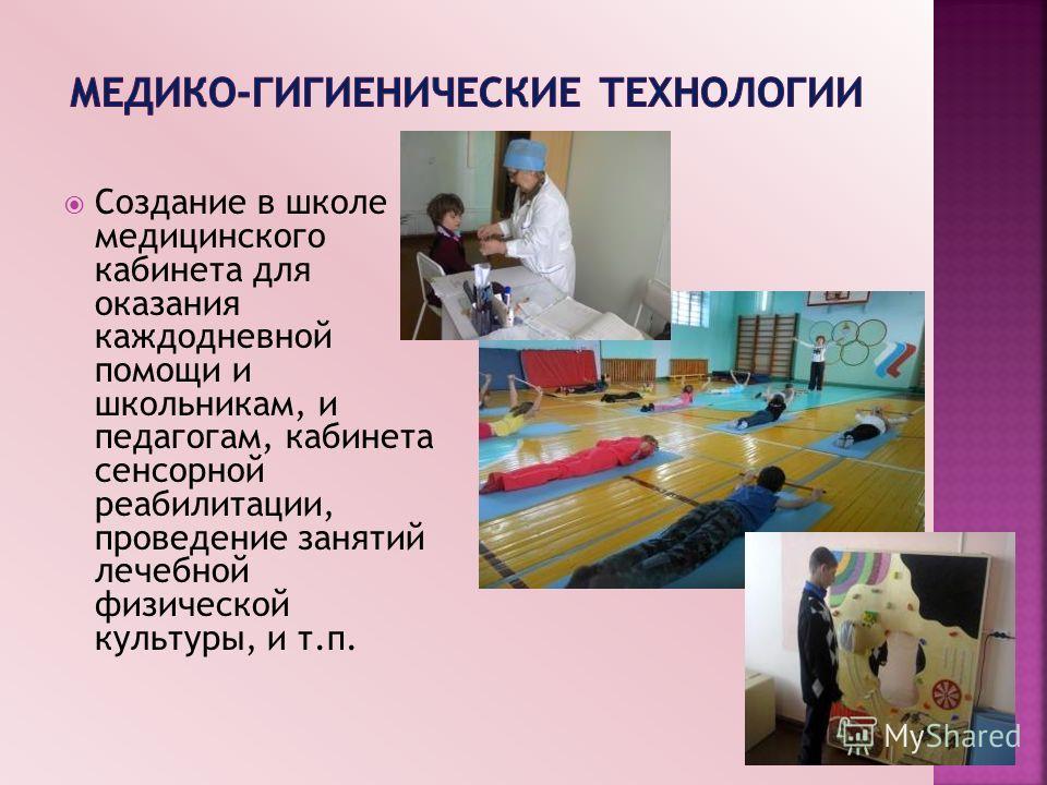 Создание в школе медицинского кабинета для оказания каждодневной помощи и школьникам, и педагогам, кабинета сенсорной реабилитации, проведение занятий лечебной физической культуры, и т.п.