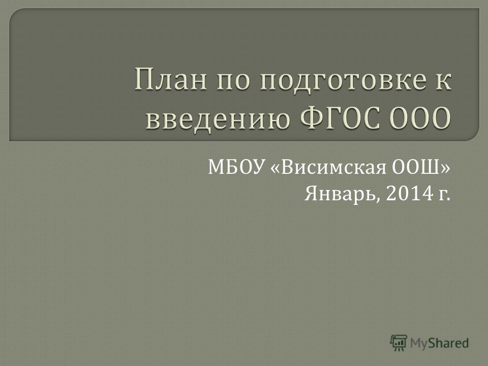 МБОУ « Висимская ООШ » Январь, 2014 г.