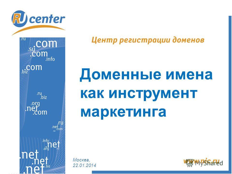 Доменные имена как инструмент маркетинга Москва, 22.01.2014
