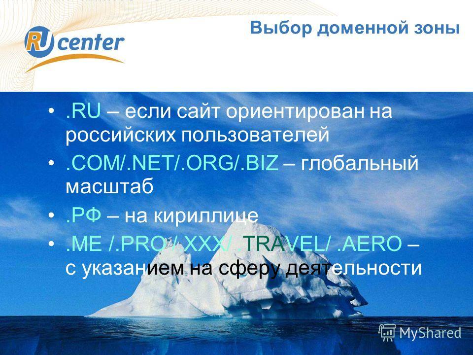 1 Выбор доменной зоны.RU – если сайт ориентирован на российских пользователей.COM/.NET/.ORG/.BIZ – глобальный масштаб.РФ – на кириллице.ME /.PRO /.XXX/.TRAVEL/.AERO – с указанием на сферу деятельности