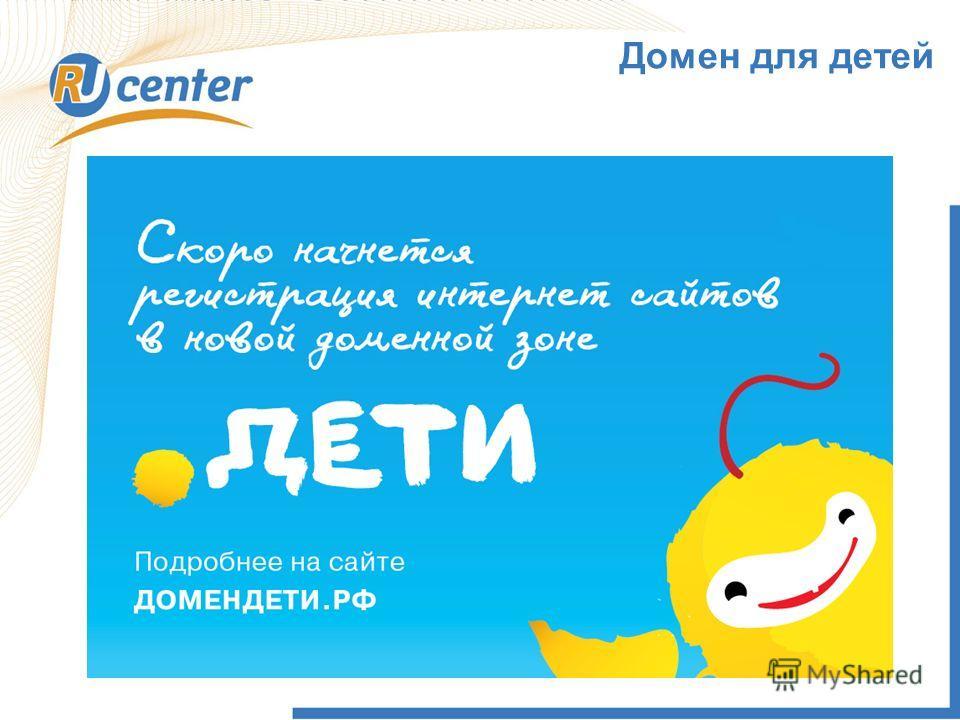 1 Домен для детей