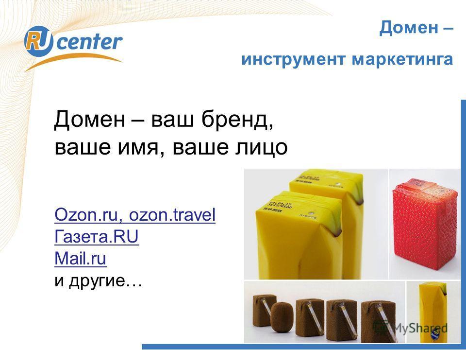 1 Домен – инструмент маркетинга Домен – ваш бренд, ваше имя, ваше лицо Ozon.ru, ozon.travel Газета.RU Mail.ru и другие…