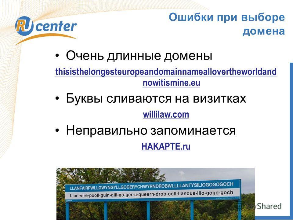 1 Ошибки при выборе домена Очень длинные домены thisisthelongesteuropeandomainnameallovertheworldand nowitismine.eu Буквы сливаются на визитках willilaw.com Неправильно запоминается HAKAPTE.ru