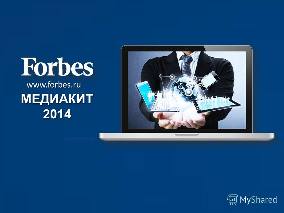МЕДИАКИТ 2014 МЕДИАКИТ 2014 www.forbes.ru