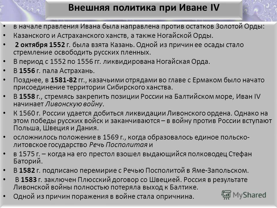 Внешняя политика при Иване IV в начале правления Ивана была направлена против остатков Золотой Орды: Казанского и Астраханского ханств, а также Ногайской Орды. 2 октября 1552 г. была взята Казань. Одной из причин ее осады стало стремление освободить