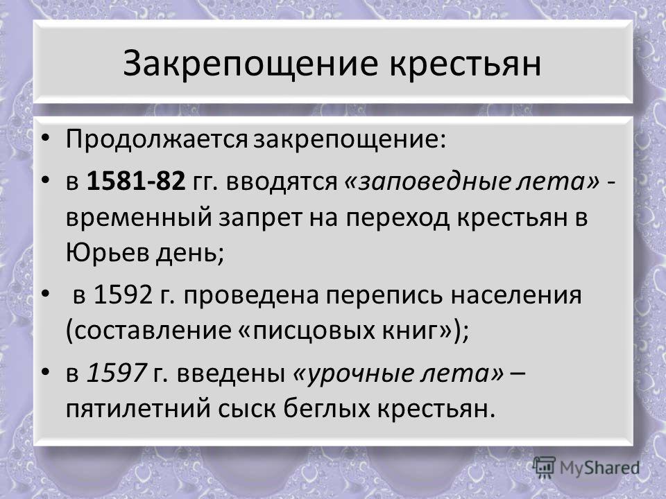 Закрепощение крестьян Продолжается закрепощение: в 1581-82 гг. вводятся «заповедные лета» - временный запрет на переход крестьян в Юрьев день; в 1592 г. проведена перепись населения (составление «писцовых книг»); в 1597 г. введены «урочные лета» – пя