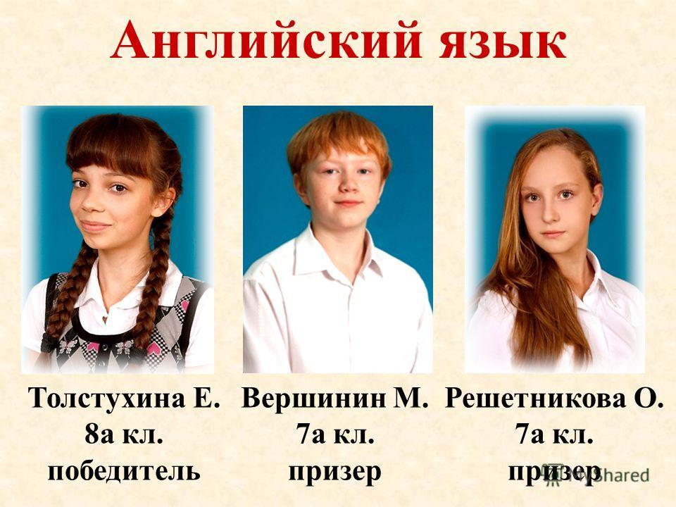 Английский язык Толстухина Е. 8а кл. победитель Решетникова О. 7а кл. призер Вершинин М. 7а кл. призер