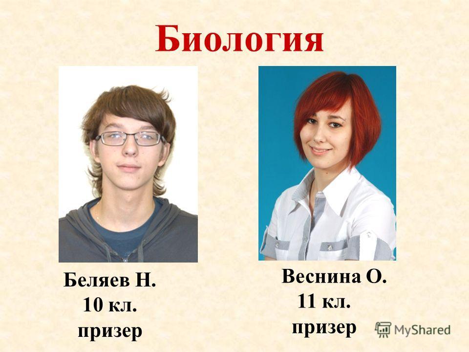 Биология Беляев Н. 10 кл. призер Веснина О. 11 кл. призер