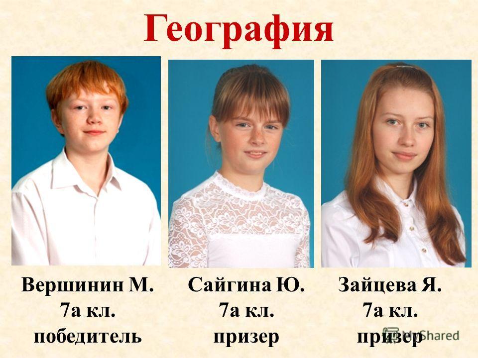 География Вершинин М. 7а кл. победитель Сайгина Ю. 7а кл. призер Зайцева Я. 7а кл. призер