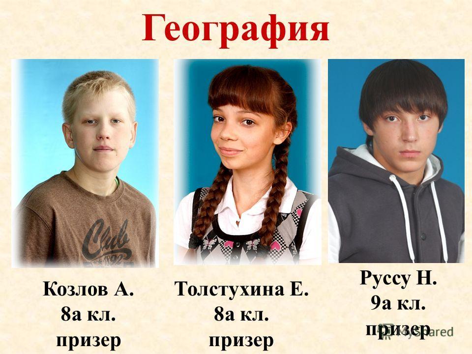 География Козлов А. 8а кл. призер Руссу Н. 9а кл. призер Толстухина Е. 8а кл. призер