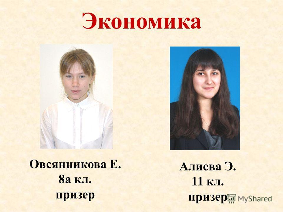 Экономика Овсянникова Е. 8а кл. призер Алиева Э. 11 кл. призер
