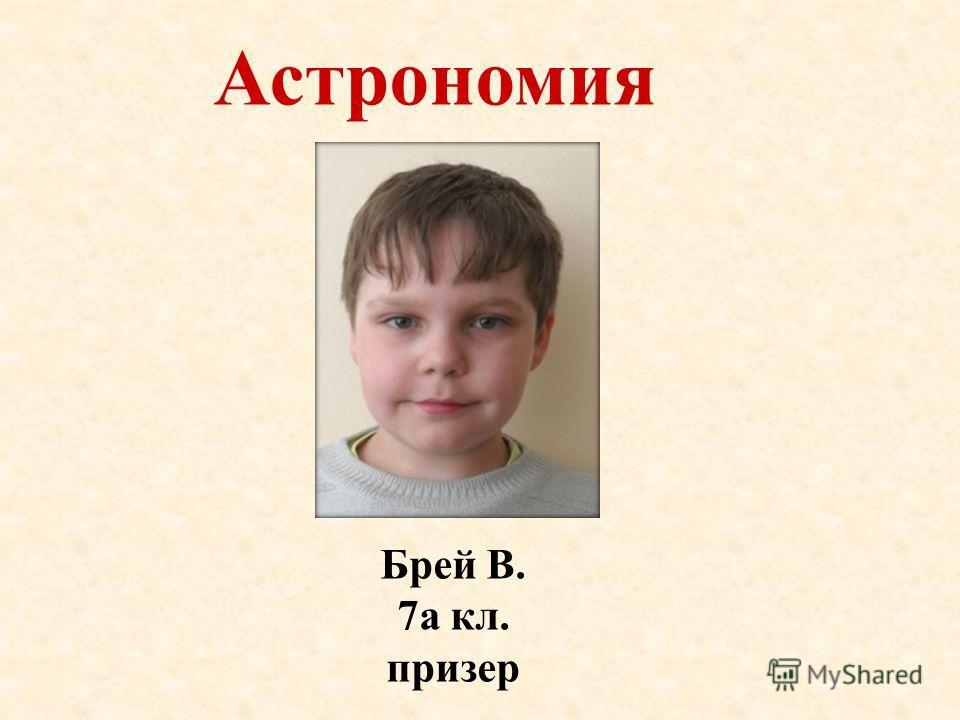 Астрономия Брей В. 7а кл. призер