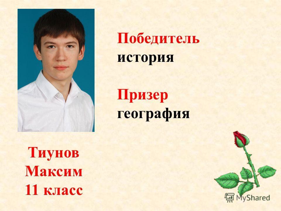 Тиунов Максим 11 класс Победитель история Призер география