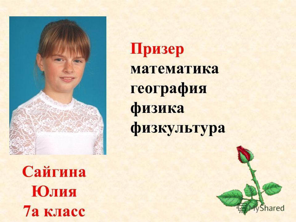 Сайгина Юлия 7а класс Призер математика география физика физкультура