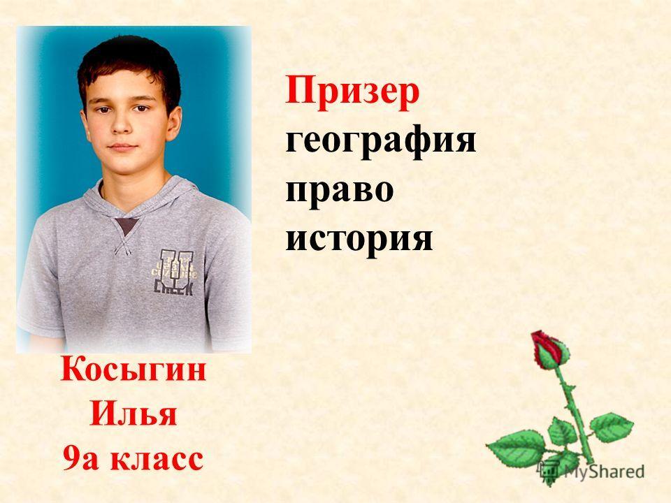 Косыгин Илья 9а класс Призер география право история