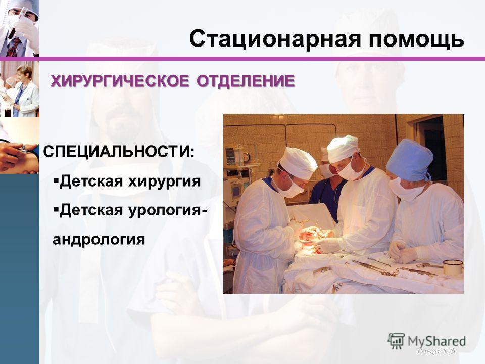 Сынкова Г.Ф. Стационарная помощь ХИРУРГИЧЕСКОЕ ОТДЕЛЕНИЕ СПЕЦИАЛЬНОСТИ: Детская хирургия Детская урология- андрология