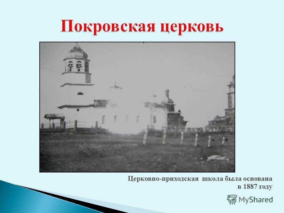 Церковно-приходская школа была основана в 1887 году
