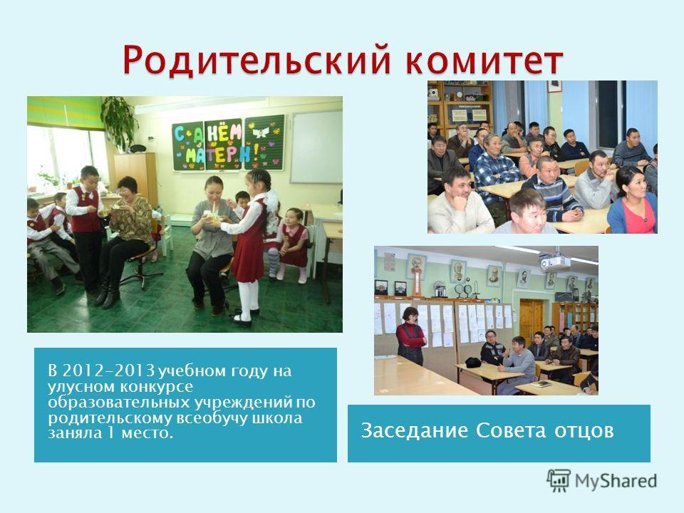 В 2012-2013 учебном году на улусном конкурсе образовательных учреждений по родительскому всеобучу школа заняла 1 место. Заседание Совета отцов