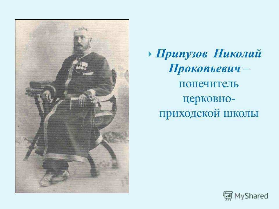Припузов Николай Прокопьевич – попечитель церковно- приходской школы