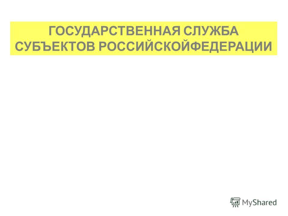 ГОСУДАРСТВЕННАЯ СЛУЖБА СУБЪЕКТОВ РОССИЙСКОЙФЕДЕРАЦИИ
