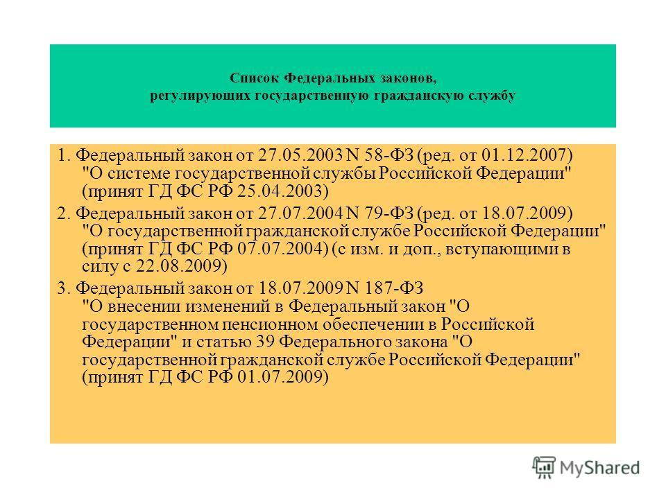 Список Федеральных законов, регулирующих государственную гражданскую службу 1. Федеральный закон от 27.05.2003 N 58-ФЗ (ред. от 01.12.2007)