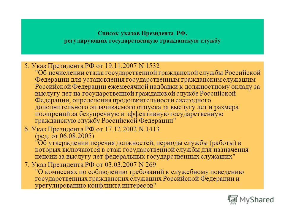 Список указов Президента РФ, регулирующих государственную гражданскую службу 5. Указ Президента РФ от 19.11.2007 N 1532