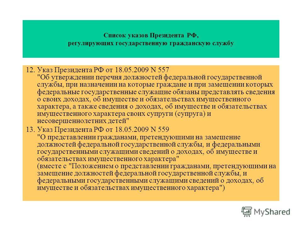 Список указов Президента РФ, регулирующих государственную гражданскую службу 12. Указ Президента РФ от 18.05.2009 N 557