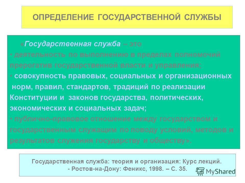 военная организация государства определение