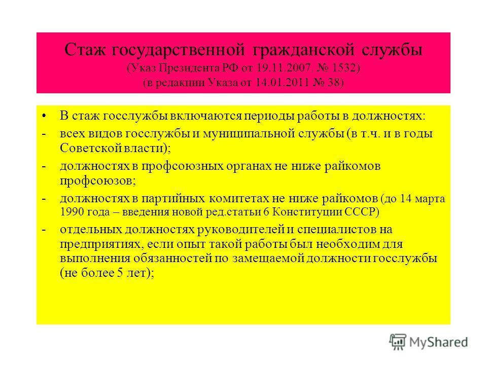 Стаж государственной гражданской службы (Указ Президента РФ от 19.11.2007. 1532) (в редакции Указа от 14.01.2011 38) В стаж госслужбы включаются периоды работы в должностях: -всех видов госслужбы и муниципальной службы (в т.ч. и в годы Советской влас