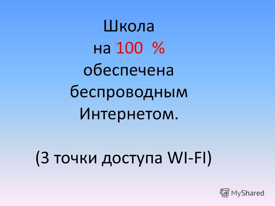 Школа на 100 % обеспечена беспроводным Интернетом. (3 точки доступа WI-FI)