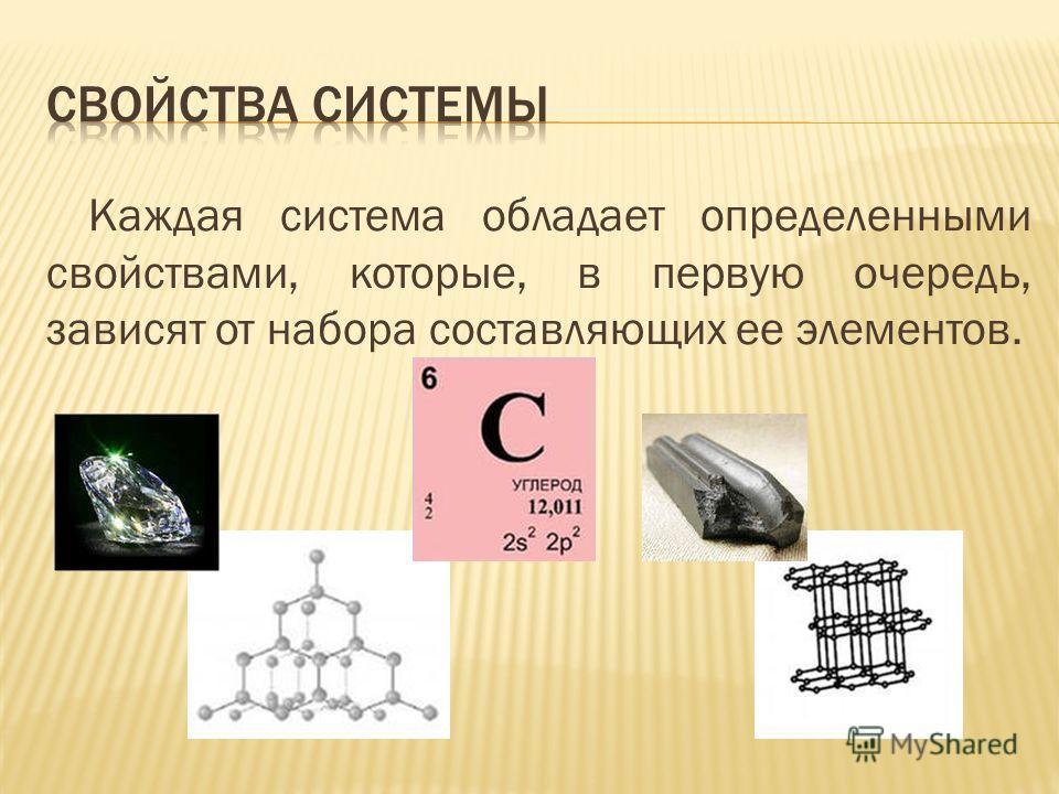 Каждая система обладает определенными свойствами, которые, в первую очередь, зависят от набора составляющих ее элементов.