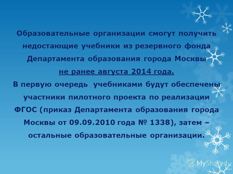Образовательные организации смогут получить недостающие учебники из резервного фонда Департамента образования города Москвы не ранее августа 2014 года. В первую очередь учебниками будут обеспечены участники пилотного проекта по реализации ФГОС (прика