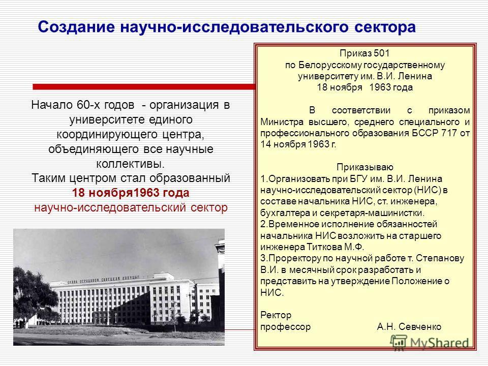 10 Начало 60-х годов - организация в университете единого координирующего центра, объединяющего все научные коллективы. Таким центром стал образованный 18 ноября1963 года научно-исследовательский сектор Создание научно-исследовательского сектора Прик