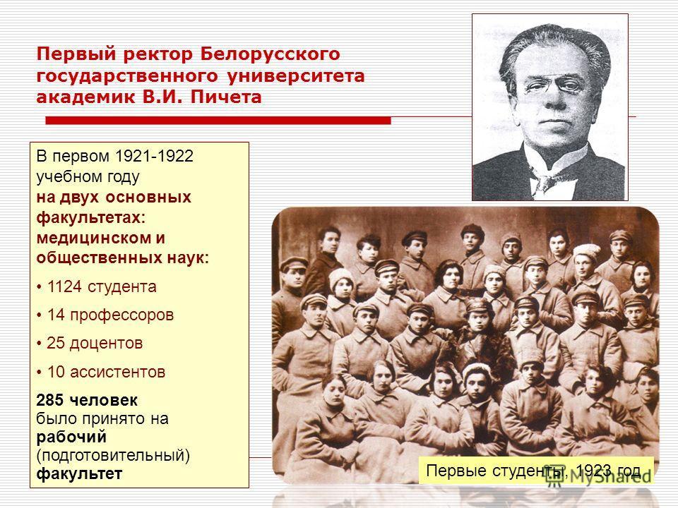 3 Первый ректор Белорусского государственного университета академик В.И. Пичета В первом 1921-1922 учебном году на двух основных факультетах: медицинском и общественных наук: 1124 студента 14 профессоров 25 доцентов 10 ассистентов 285 человек было пр