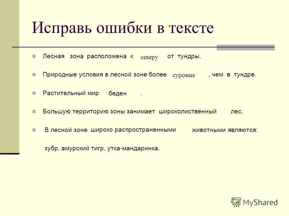 Исправь ошибки в тексте Лесная зона расположена к от тундры. Природные условия в лесной зоне более, чем в тундре. Растительный мир. Большую территорию зоны занимает лес. В лесной зоне животными являются: зубр, амурский тигр, утка-мандаринка. северу ю