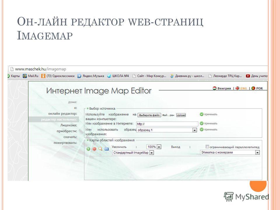 О Н - ЛАЙН РЕДАКТОР WEB - СТРАНИЦ I MAGEMAP