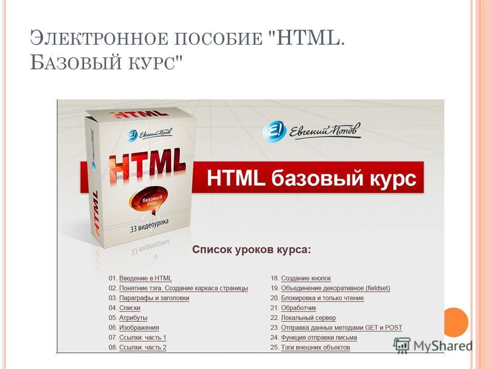 Э ЛЕКТРОННОЕ ПОСОБИЕ HTML. Б АЗОВЫЙ КУРС