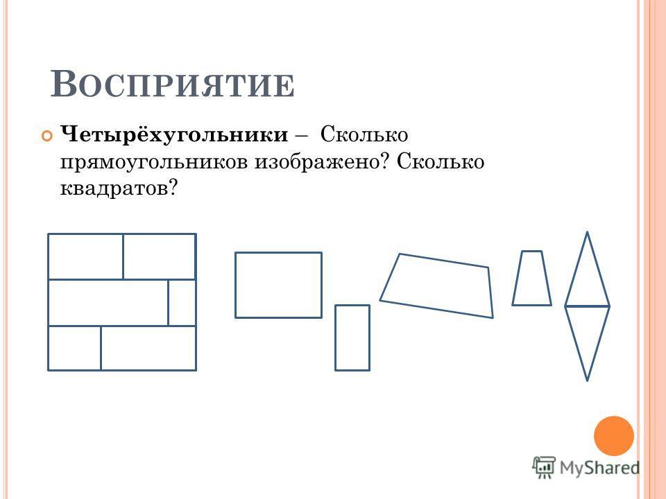 В ОСПРИЯТИЕ Четырёхугольники – Сколько прямоугольников изображено? Сколько квадратов?