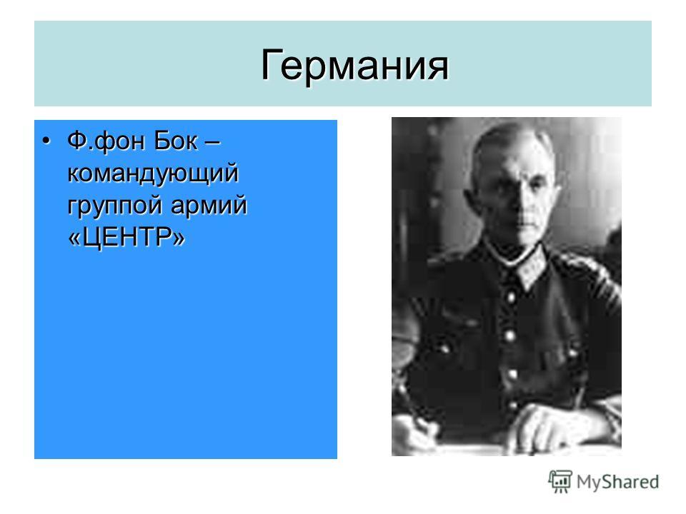 Германия Ф.фон Бок – командующий группой армий «ЦЕНТР»Ф.фон Бок – командующий группой армий «ЦЕНТР»