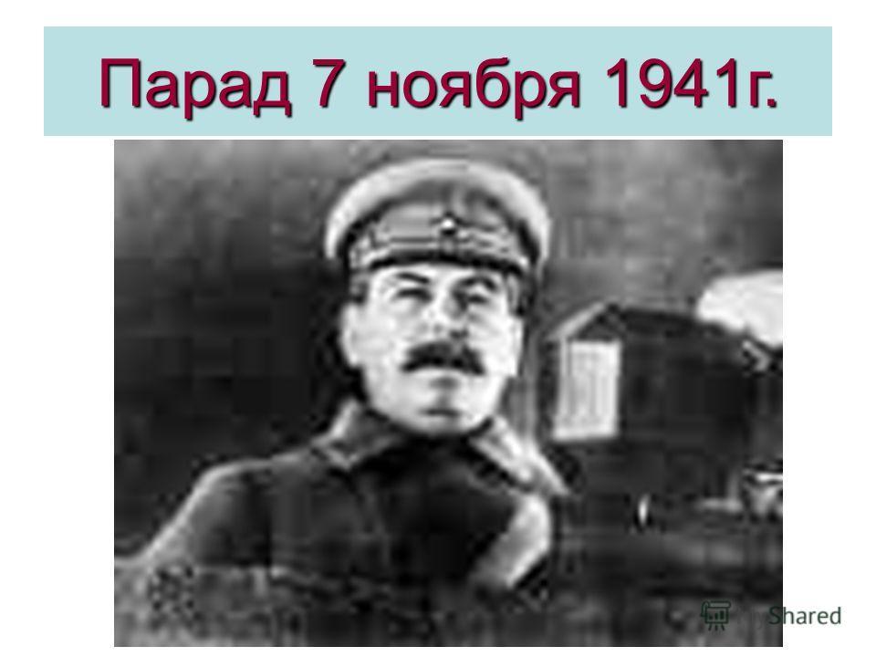 Парад 7 ноября 1941г.