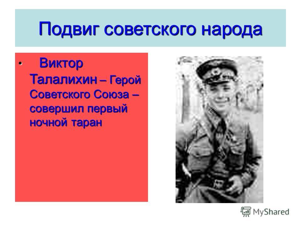 Подвиг советского народа Виктор Талалихин – Герой Советского Союза – совершил первый ночной таран Виктор Талалихин – Герой Советского Союза – совершил первый ночной таран
