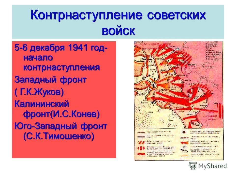 Контрнаступление советских войск 5-6 декабря 1941 год- начало контрнаступления Западный фронт ( Г.К.Жуков) Калининский фронт(И.С.Конев) Юго-Западный фронт (С.К.Тимошенко)