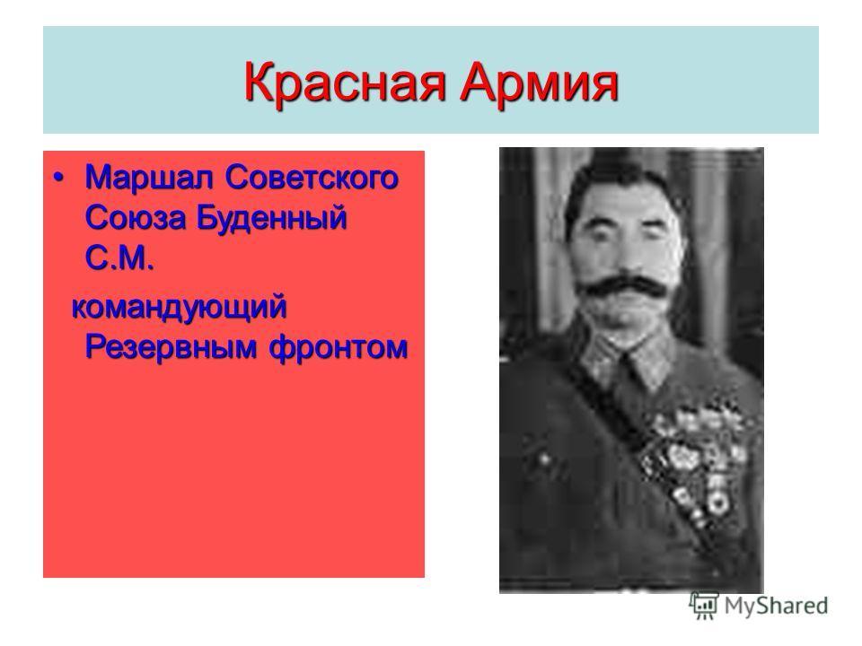 Красная Армия Маршал Советского Союза Буденный С.М.Маршал Советского Союза Буденный С.М. командующий Резервным фронтом командующий Резервным фронтом