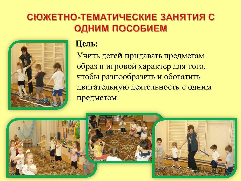 Учить детей придавать предметам образ и игровой характер для того, чтобы разнообразить и обогатить двигательную деятельность с одним предметом.