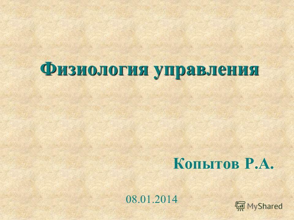 Физиология управления Копытов Р.А. 08.01.2014