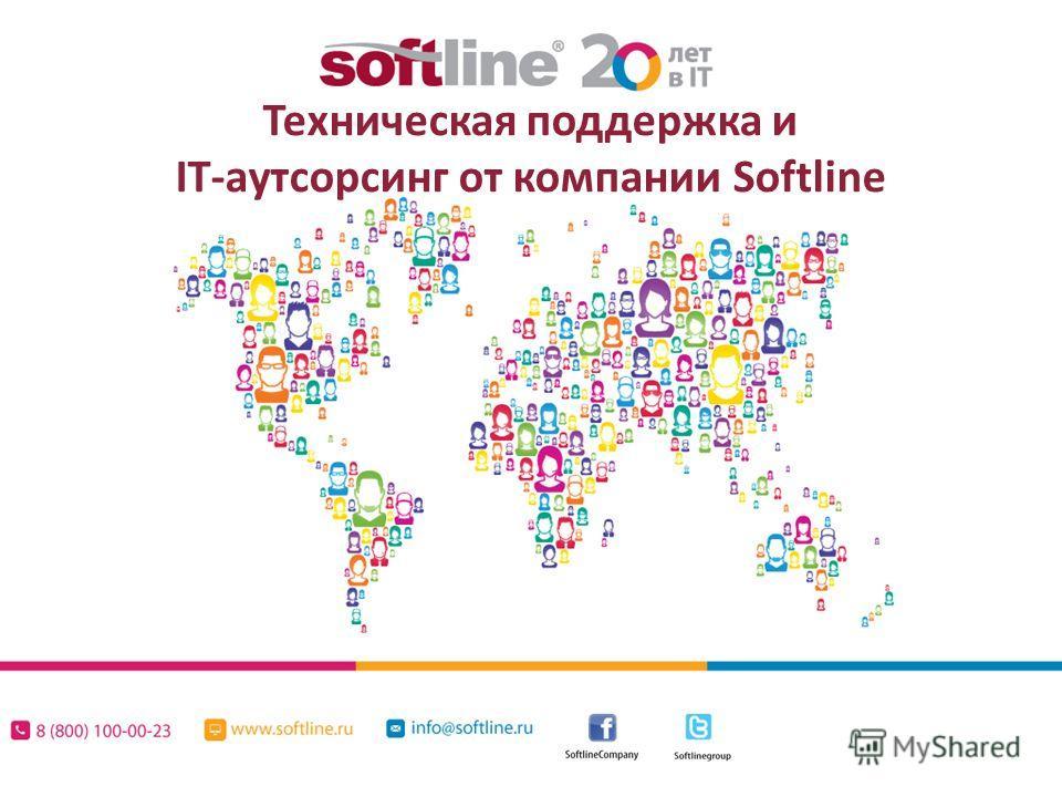 Техническая поддержка и IT-аутсорсинг от компании Softline